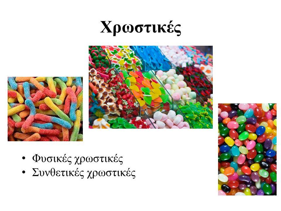 Χρωστικές Φυσικές χρωστικές Συνθετικές χρωστικές