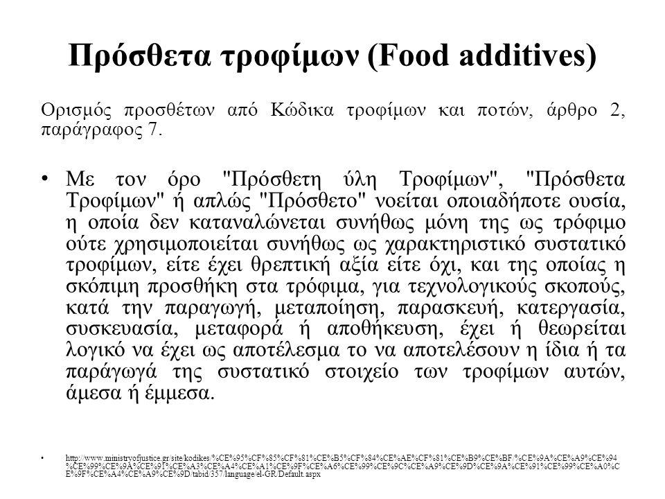 Πρόσθετα τροφίμων (Food additives)