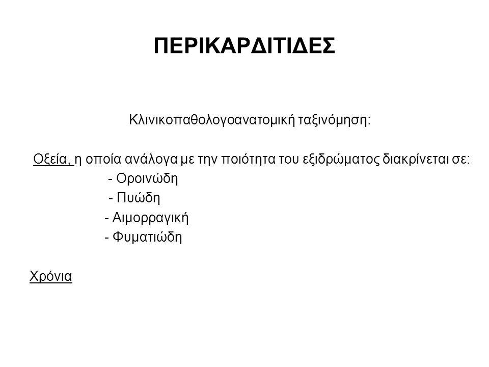 Κλινικοπαθολογοανατομική ταξινόμηση: