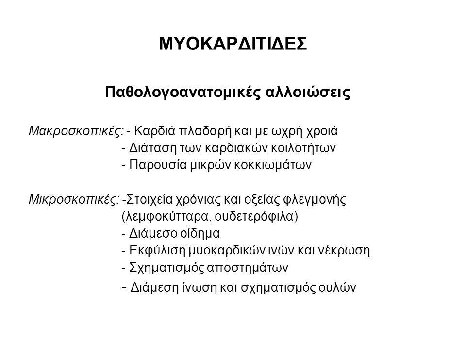ΜΥΟΚΑΡΔΙΤΙΔΕΣ Παθολογοανατομικές αλλοιώσεις