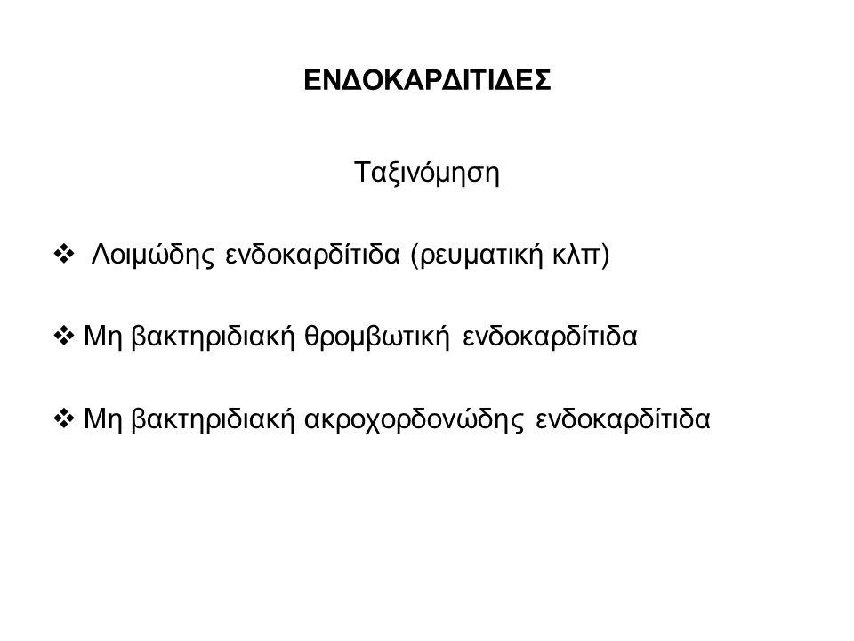 ΕΝΔΟΚΑΡΔΙΤΙΔΕΣ Ταξινόμηση. Λοιμώδης ενδοκαρδίτιδα (ρευματική κλπ) Μη βακτηριδιακή θρομβωτική ενδοκαρδίτιδα.
