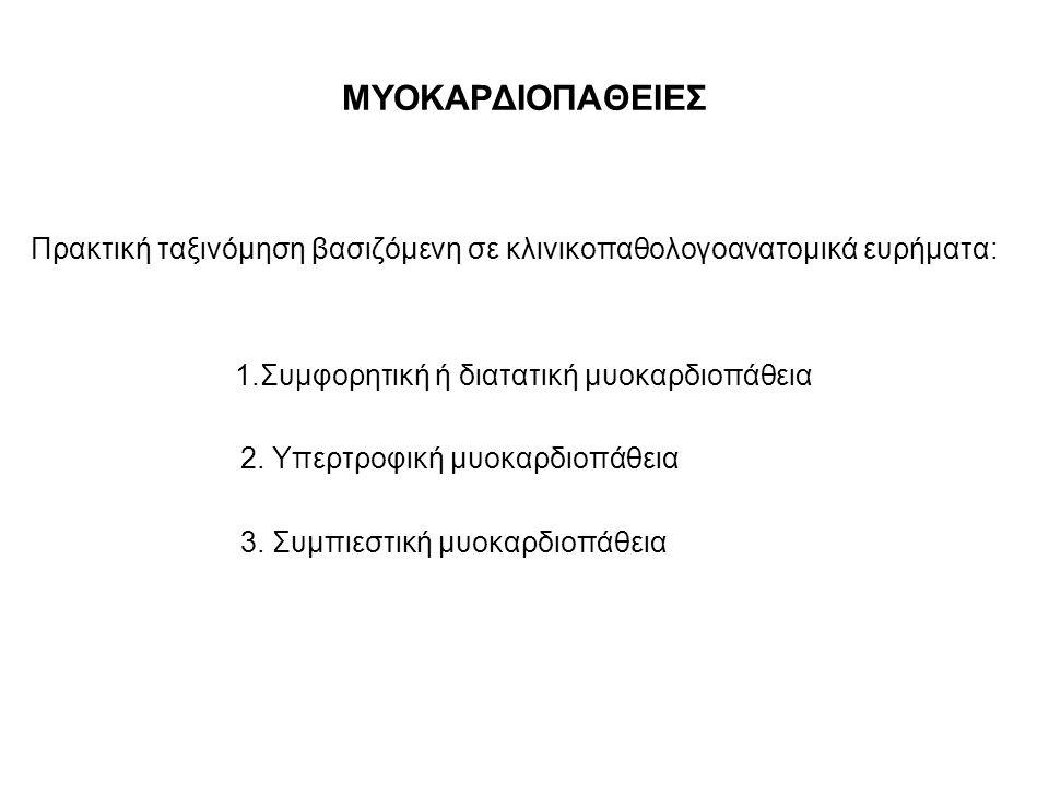 1.Συμφορητική ή διατατική μυοκαρδιοπάθεια