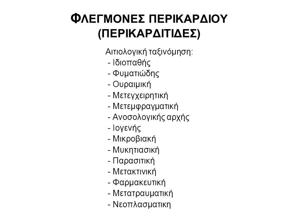 ΦΛΕΓΜΟΝΕΣ ΠΕΡΙΚΑΡΔΙΟΥ (ΠΕΡΙΚΑΡΔΙΤΙΔΕΣ)