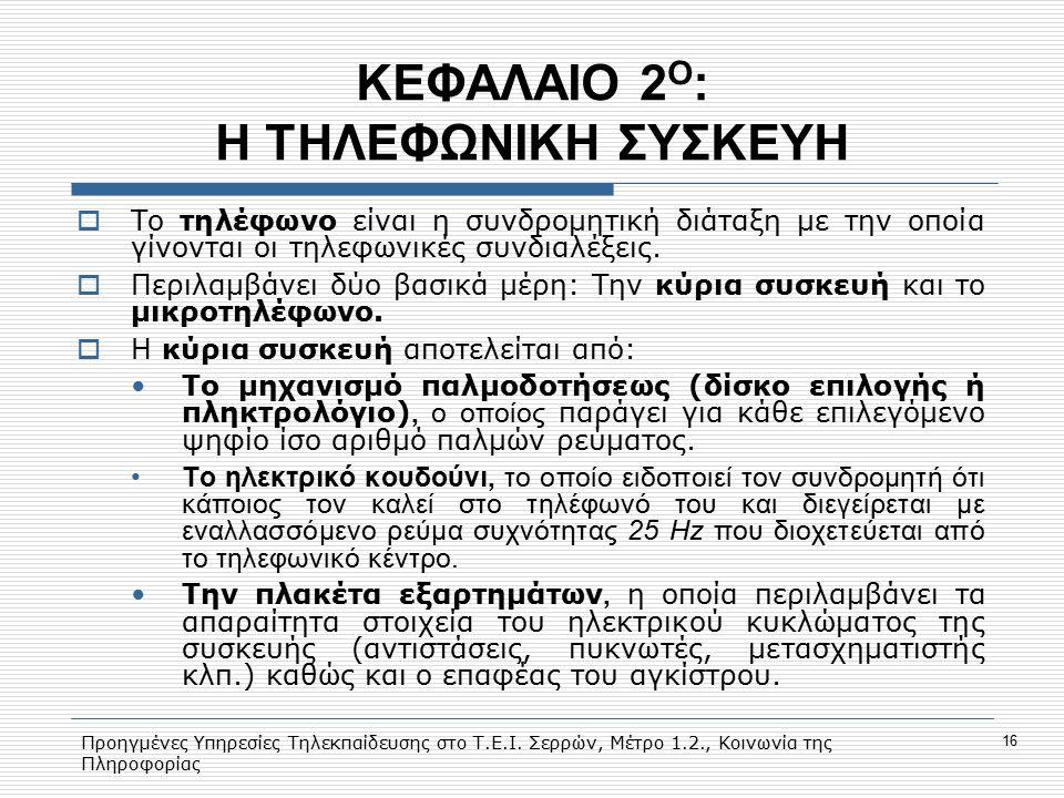 ΚΕΦΑΛΑΙΟ 2Ο: Η ΤΗΛΕΦΩΝΙΚΗ ΣΥΣΚΕΥΗ