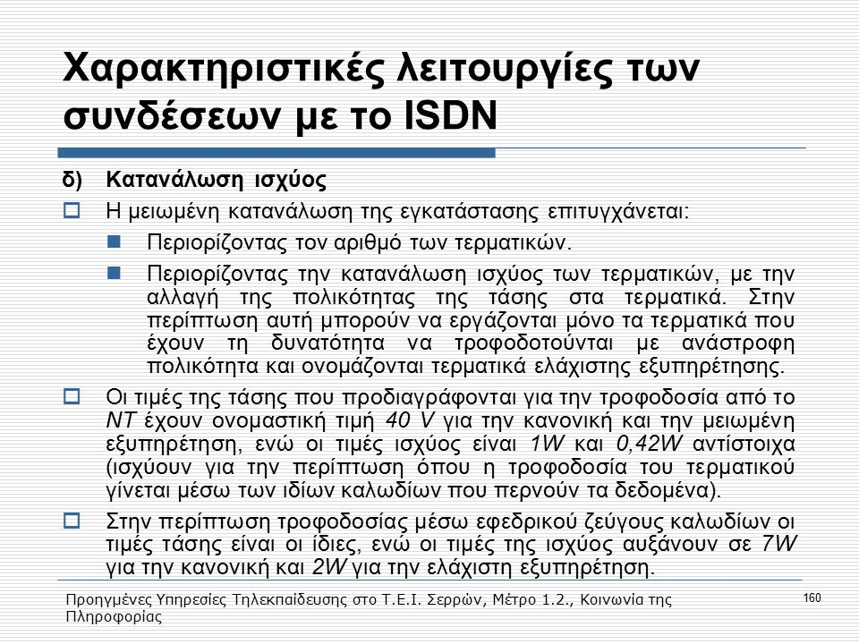 Xαρακτηριστικές λειτουργίες των συνδέσεων με το ISDN