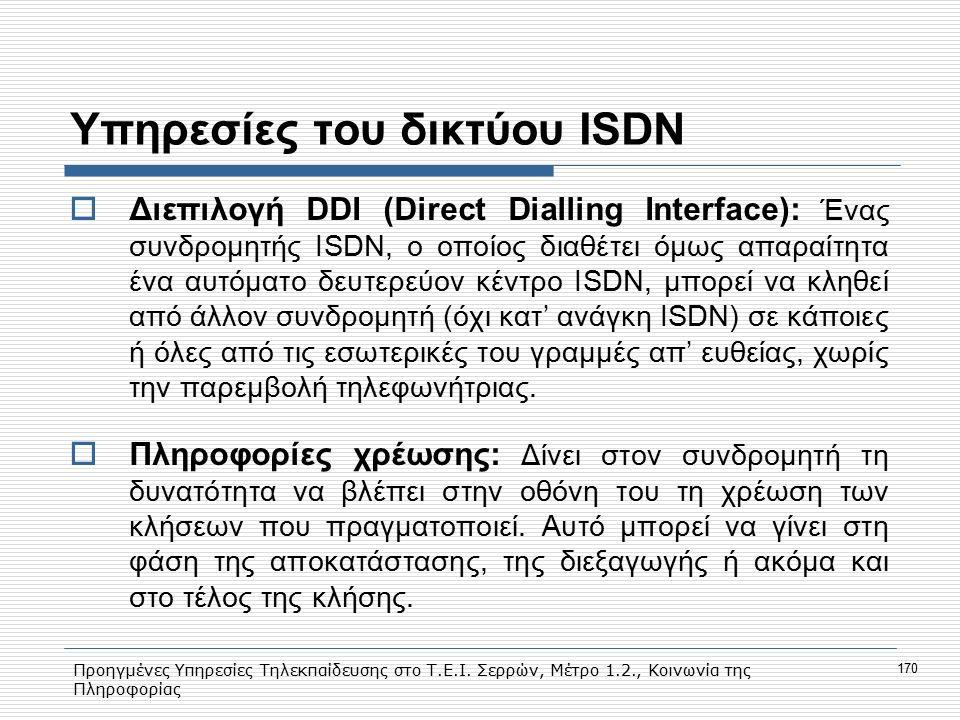 Υπηρεσίες του δικτύου ISDN