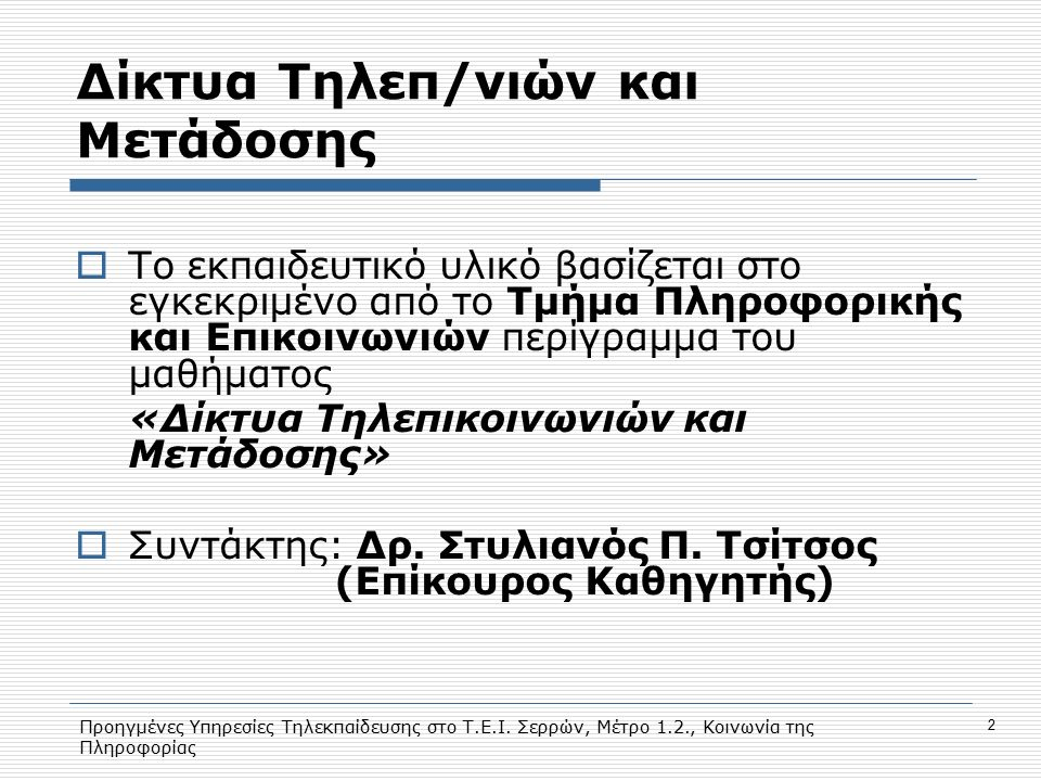 Δίκτυα Τηλεπ/νιών και Μετάδοσης