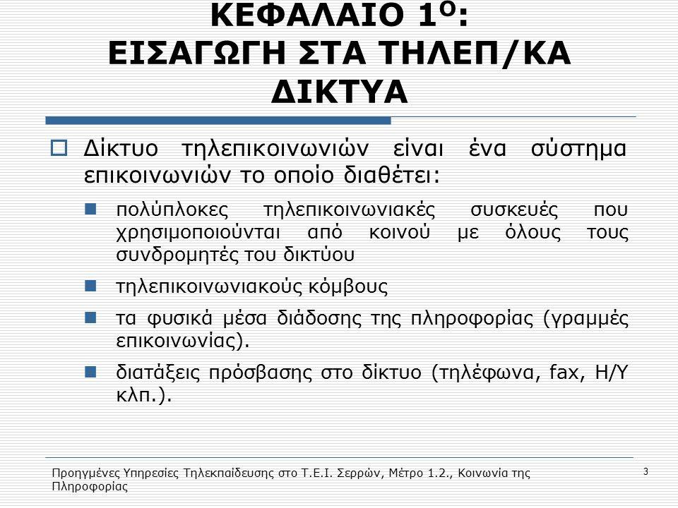 ΚΕΦΑΛΑΙΟ 1Ο: EIΣΑΓΩΓΗ ΣΤΑ ΤΗΛΕΠ/ΚΑ ΔΙΚΤΥΑ