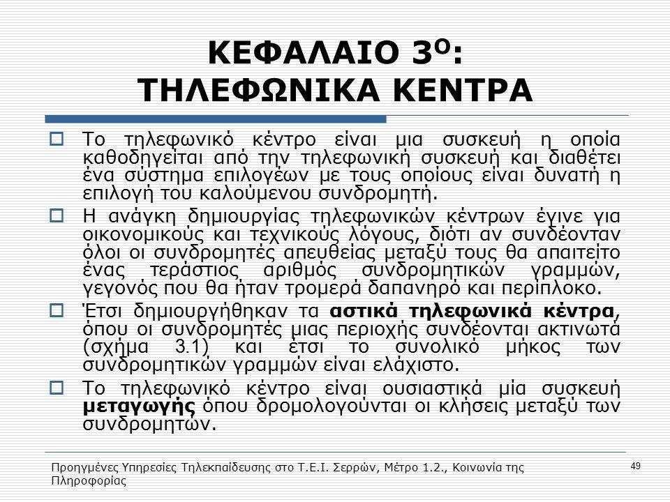 ΚΕΦΑΛΑΙΟ 3Ο: ΤΗΛΕΦΩΝΙΚΑ ΚΕΝΤΡΑ