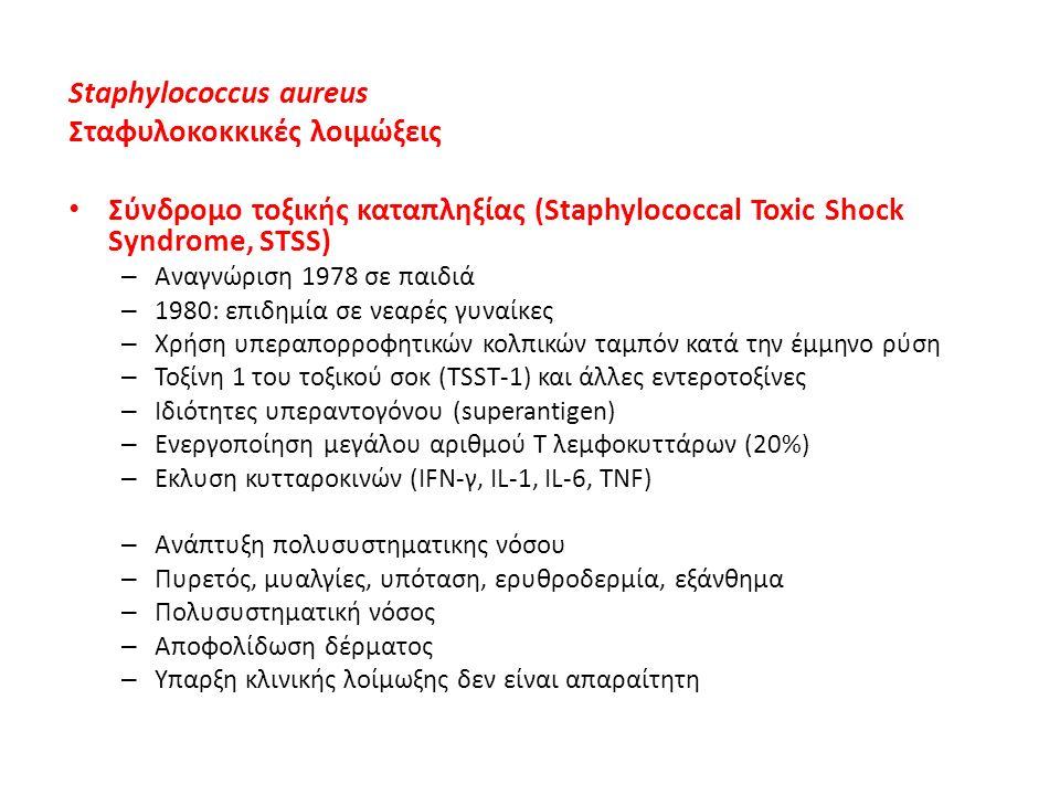 Staphylococcus aureus Σταφυλοκοκκικές λοιμώξεις