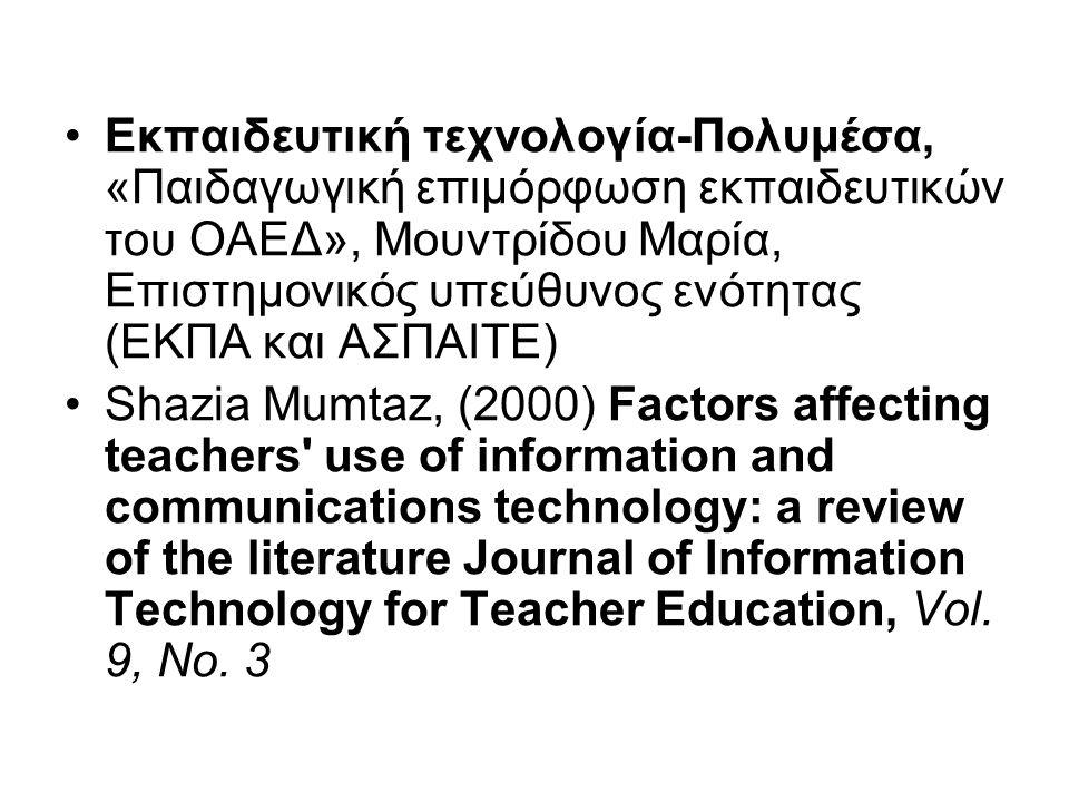 Εκπαιδευτική τεχνολογία-Πολυμέσα, «Παιδαγωγική επιμόρφωση εκπαιδευτικών του ΟΑΕΔ», Μουντρίδου Μαρία, Επιστημονικός υπεύθυνος ενότητας (ΕΚΠΑ και ΑΣΠΑΙΤΕ)