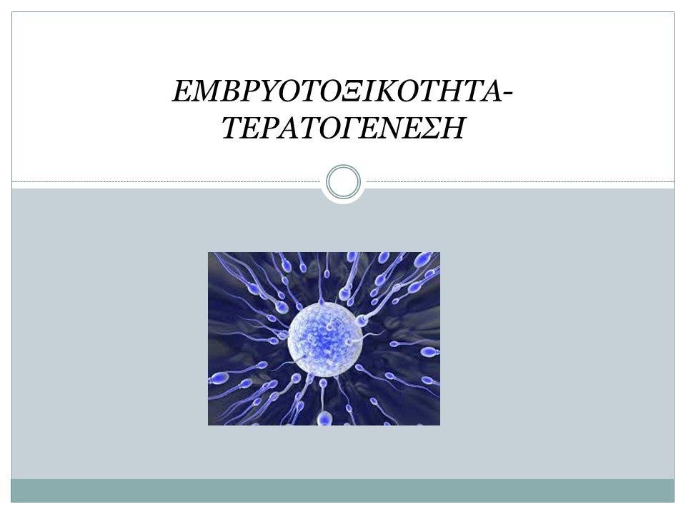 ΕΜΒΡΥΟΤΟΞΙΚΟΤΗΤΑ-ΤΕΡΑΤΟΓΕΝΕΣΗ