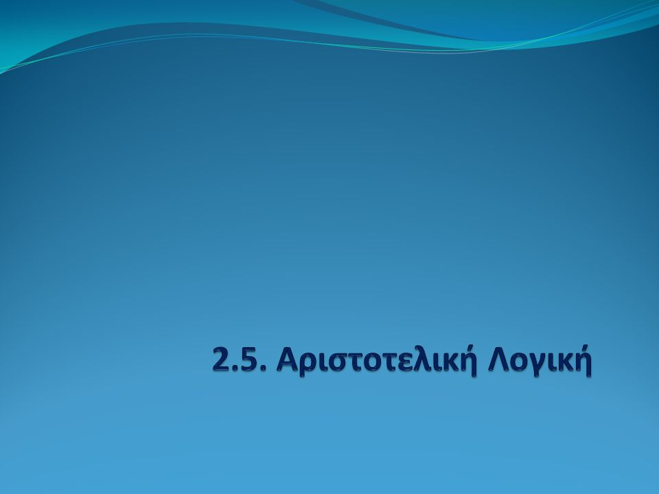 2.5. Αριστοτελική Λογική