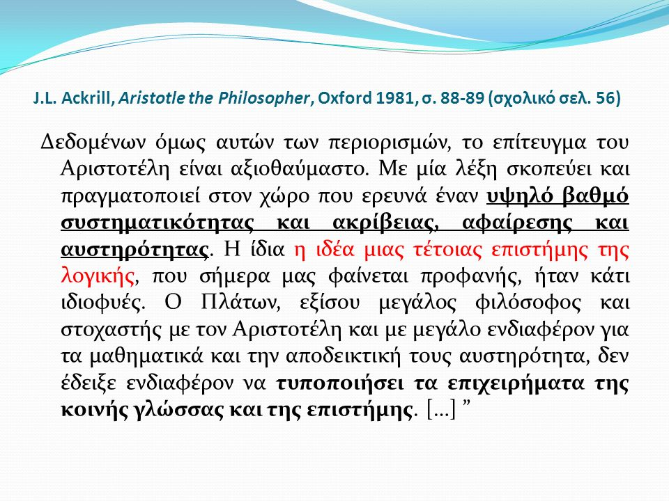 J. L. Ackrill, Aristotle the Philosopher, Oxford 1981, σ