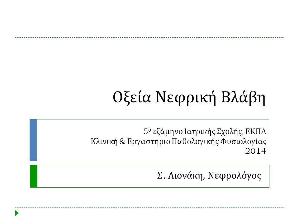 Οξεία Νεφρική Βλάβη 5ο εξάμηνο Ιατρικής Σχολής, ΕΚΠΑ Κλινική & Εργαστηριο Παθολογικής Φυσιολογίας 2014