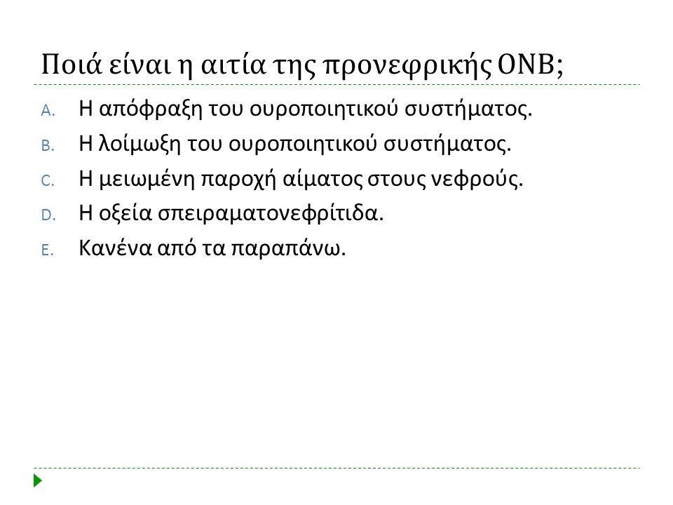 Ποιά είναι η αιτία της προνεφρικής ΟΝΒ;