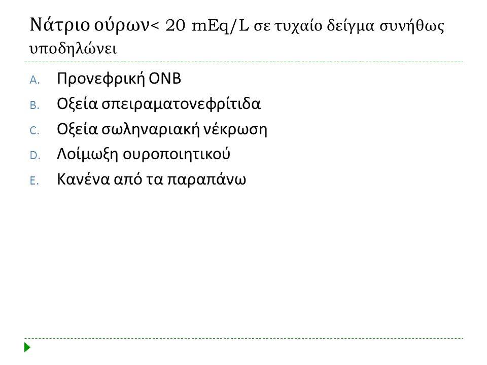 Νάτριο ούρων< 20 mEq/L σε τυχαίο δείγμα συνήθως υποδηλώνει