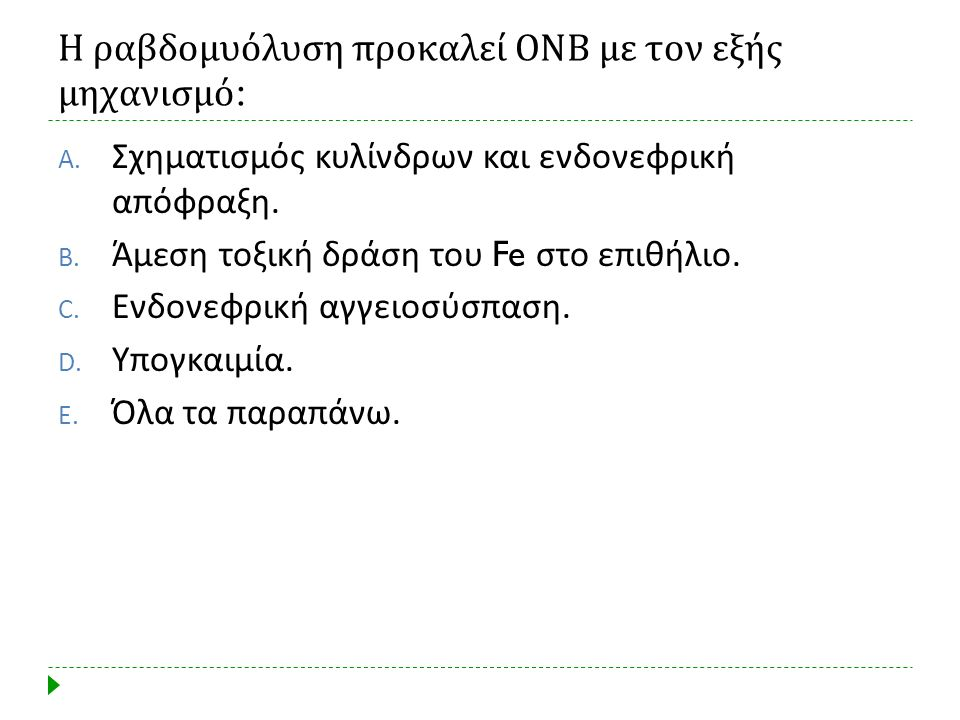 Η ραβδομυόλυση προκαλεί ΟΝΒ με τον εξής μηχανισμό: