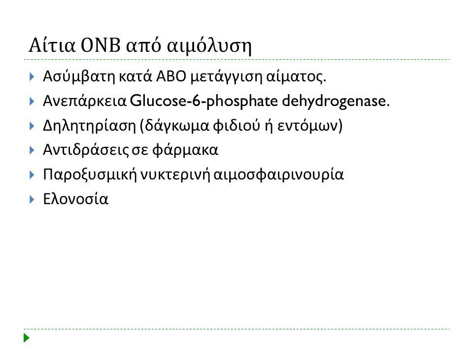 Αίτια ΟΝΒ από αιμόλυση Ασύμβατη κατά ΑΒΟ μετάγγιση αίματος.