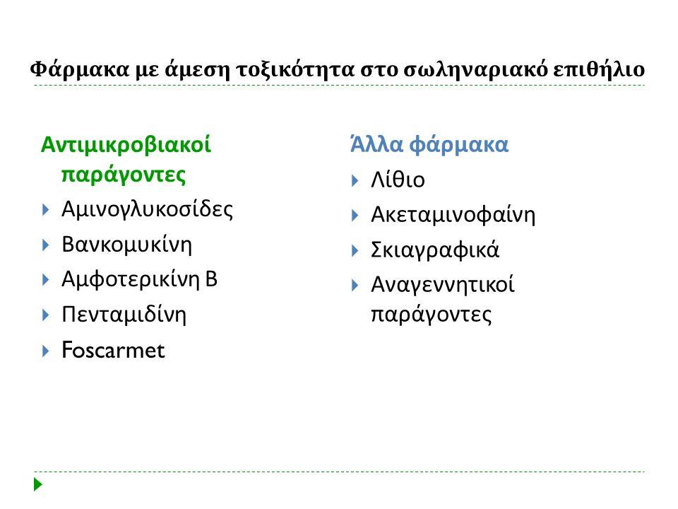 Φάρμακα με άμεση τοξικότητα στο σωληναριακό επιθήλιο