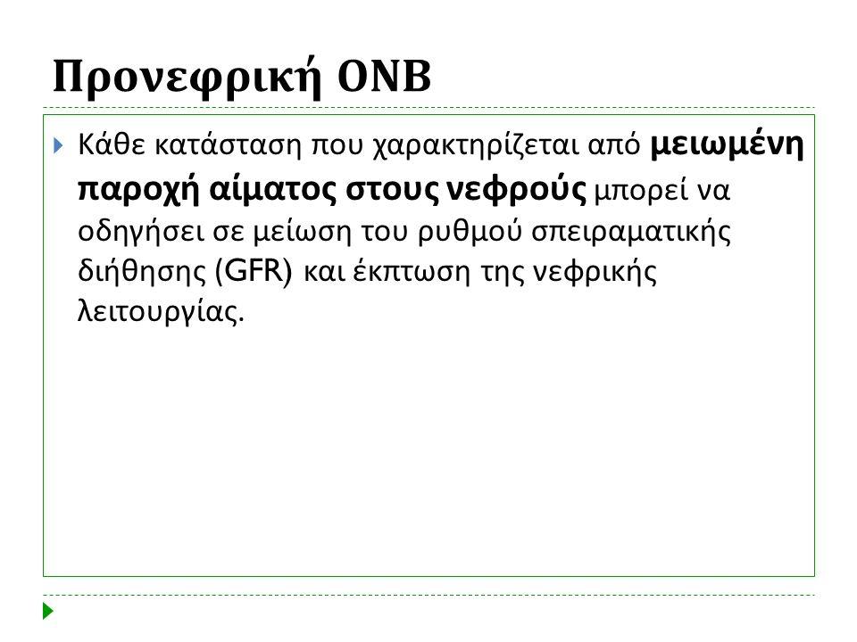 Προνεφρική ΟΝΒ