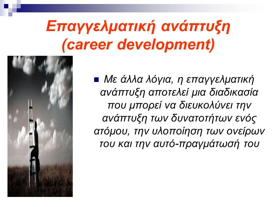 Επαγγελματική ανάπτυξη (career development)