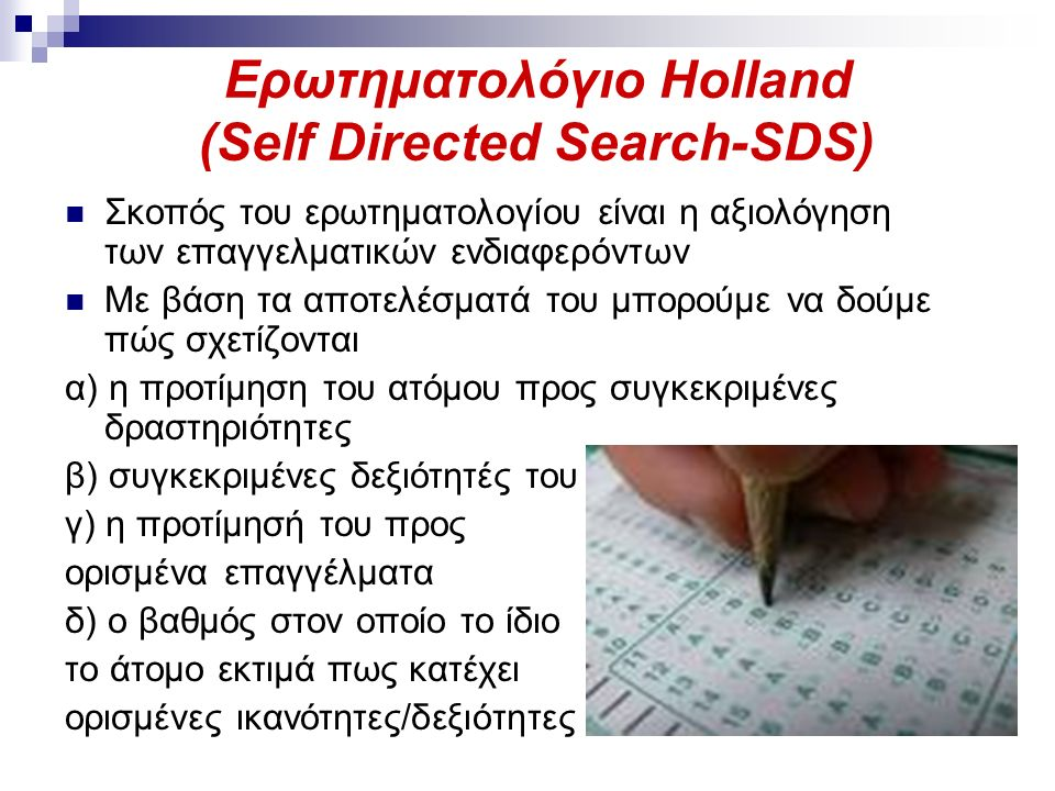 Ερωτηματολόγιο Holland (Self Directed Search-SDS)