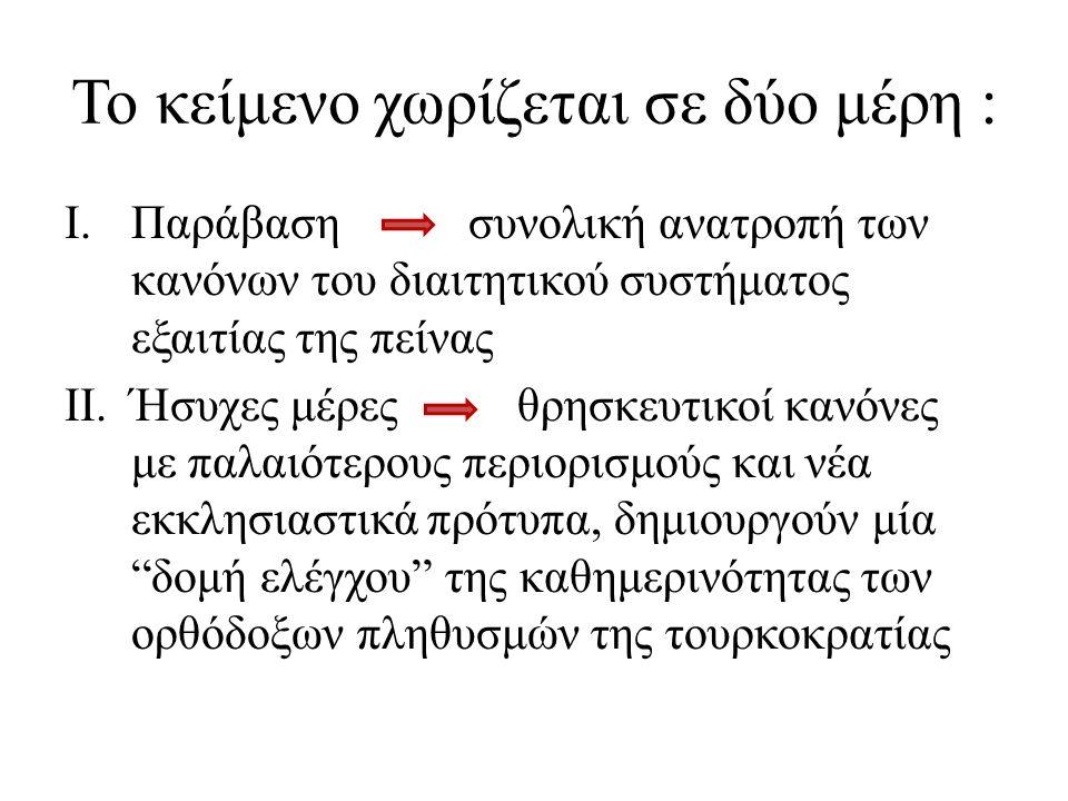 Το κείμενο χωρίζεται σε δύο μέρη :
