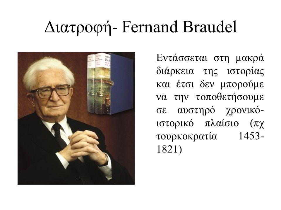 Διατροφή- Fernand Braudel