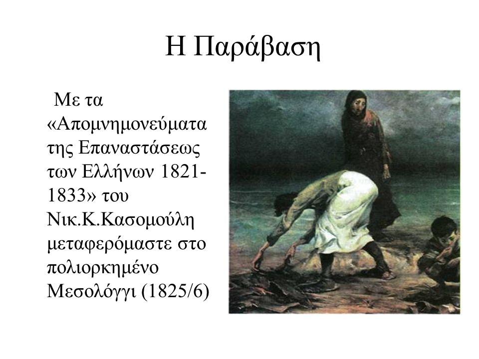 Η Παράβαση Με τα «Απομνημονεύματα της Επαναστάσεως των Ελλήνων 1821-1833» του Νικ.Κ.Κασομούλη μεταφερόμαστε στο πολιορκημένο Μεσολόγγι (1825/6)