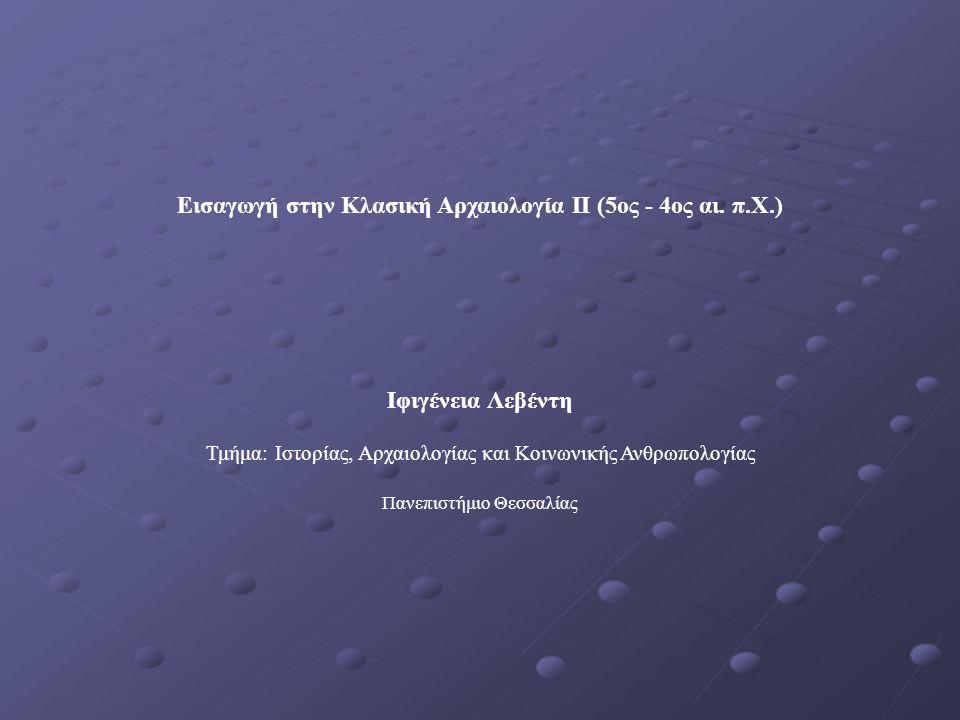 Εισαγωγή στην Κλασική Αρχαιολογία ΙΙ (5ος - 4ος αι. π.Χ.)