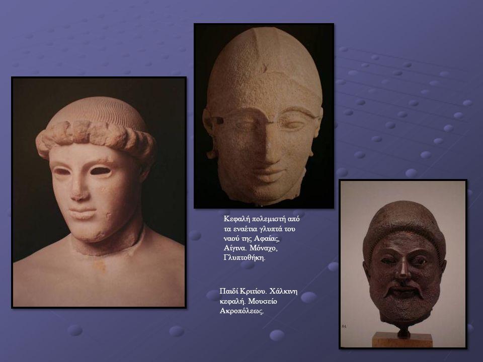 Κεφαλή πολεμιστή από τα εναέτια γλυπτά του ναού της Αφαίας, Αίγινα