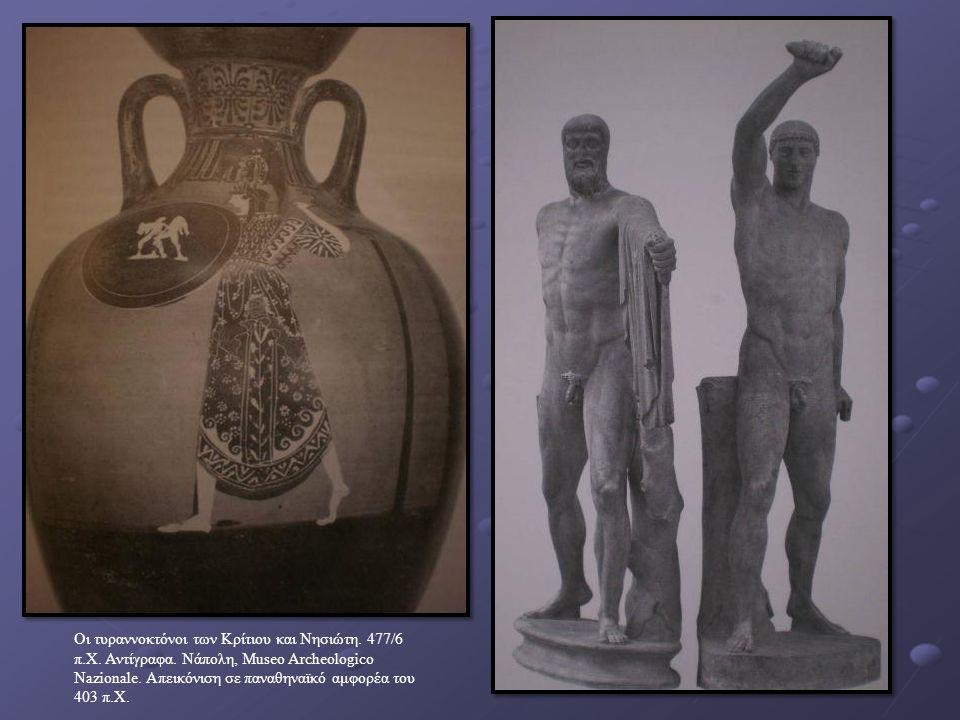 Οι τυραννοκτόνοι των Κρίτιου και Νησιώτη. 477/6 π. Χ. Αντίγραφα