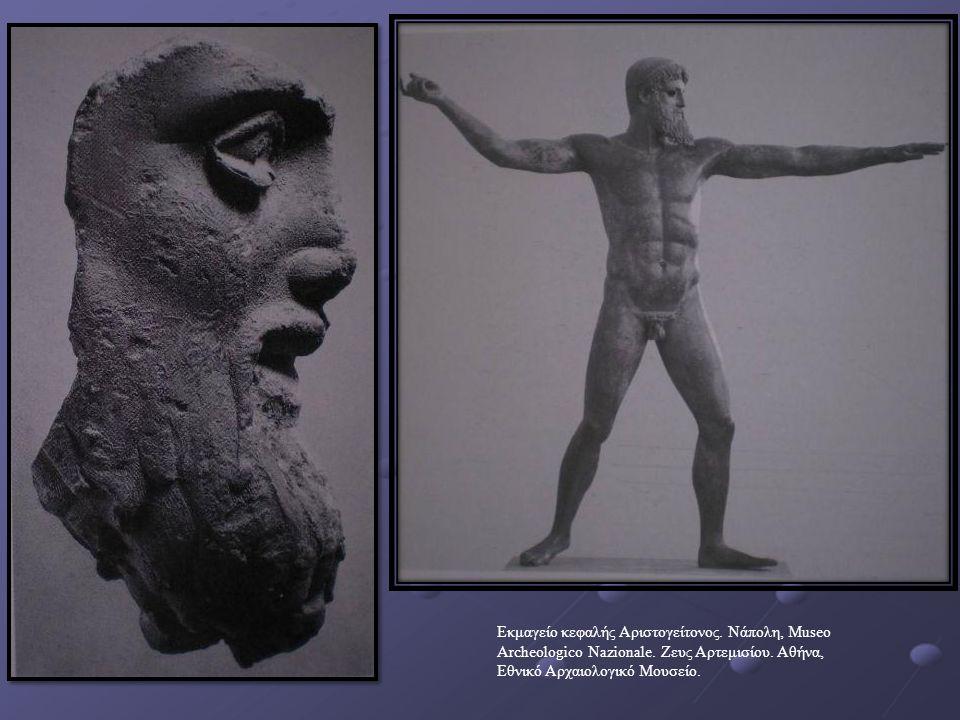 Εκμαγείο κεφαλής Αριστογείτονος. Νάπολη, Museo Archeologico Nazionale