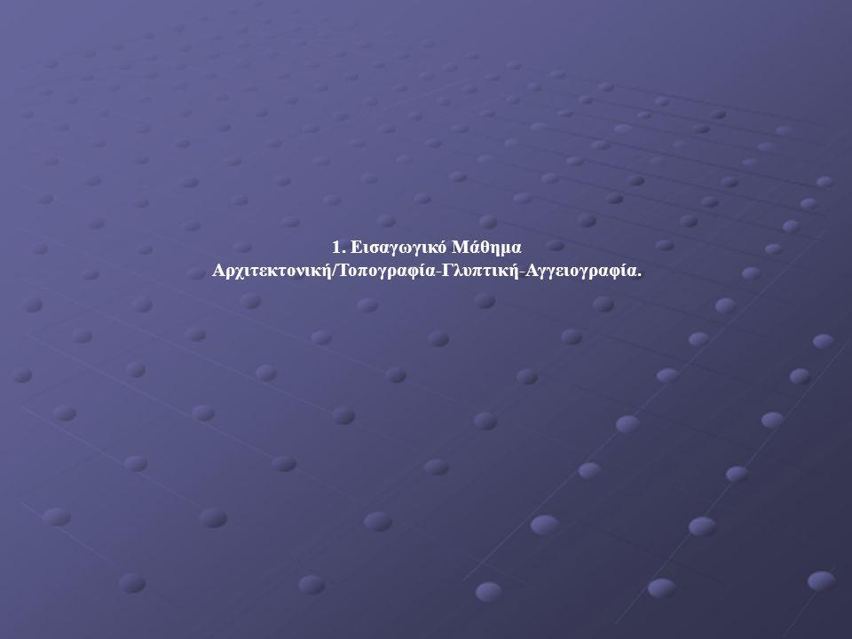 Αρχιτεκτονική/Τοπογραφία-Γλυπτική-Αγγειογραφία.