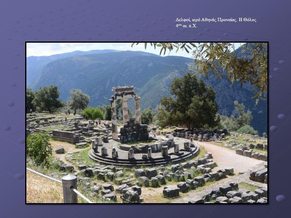 Δελφοί, ιερό Αθηνάς Προναίας. H Θόλος 4ου αι. π.Χ.
