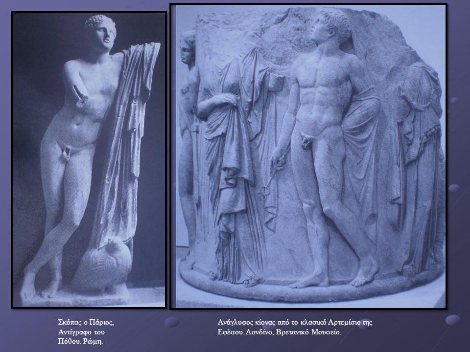 Σκόπας ο Πάριος, Αντίγραφο του Πόθου. Ρώμη.