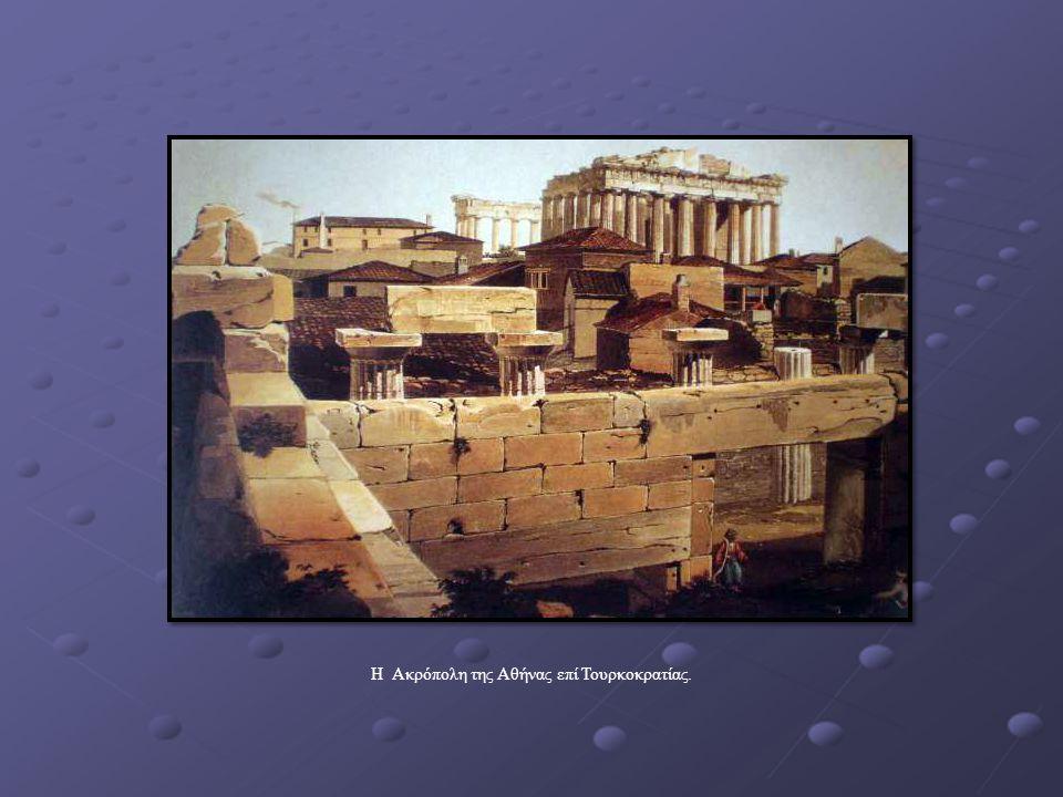 H Ακρόπολη της Αθήνας επί Τουρκοκρατίας.