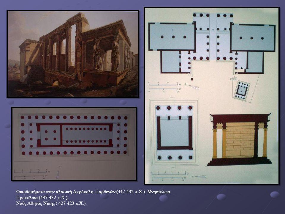 Οικοδομήματα στην κλασική Ακρόπολη. Παρθενών (447-432 π. Χ. )