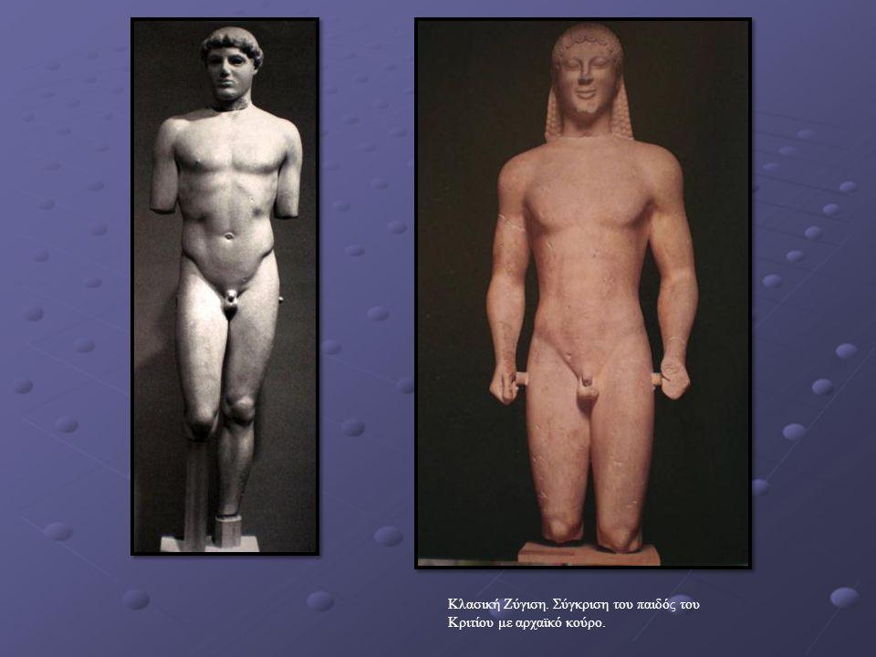 Κλασική Ζύγιση. Σύγκριση του παιδός του Κριτίου με αρχαϊκό κούρο.