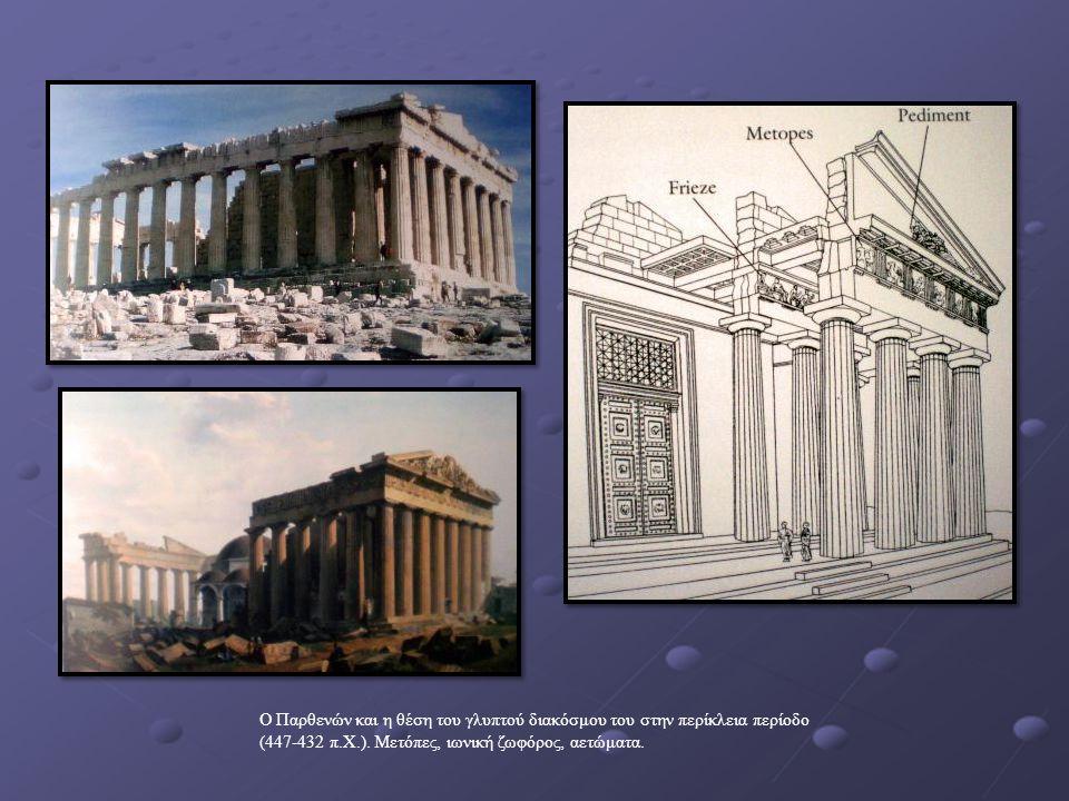 Ο Παρθενών και η θέση του γλυπτού διακόσμου του στην περίκλεια περίοδο (447-432 π.Χ.).