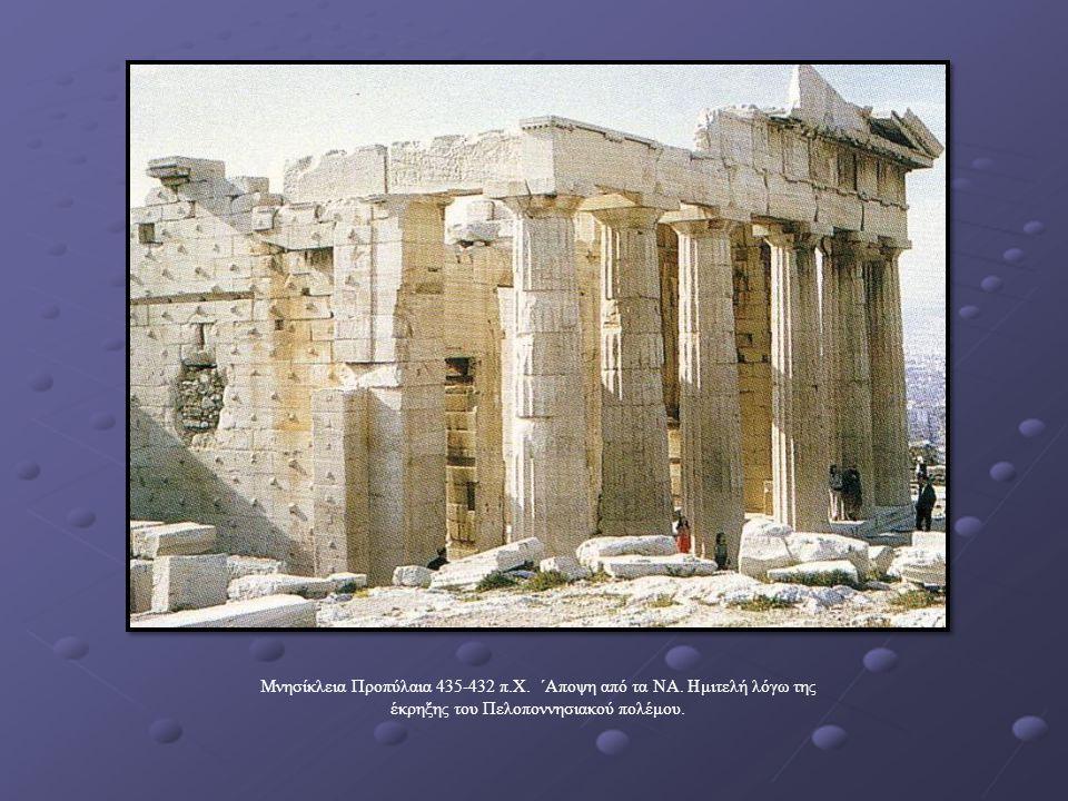 Μνησίκλεια Προπύλαια 435-432 π. Χ. ΄Αποψη από τα ΝΑ