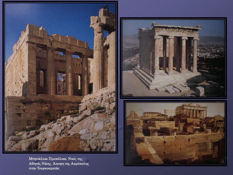 Μνησίκλεια Προπύλαια. Ναός της Αθηνάς Νίκης