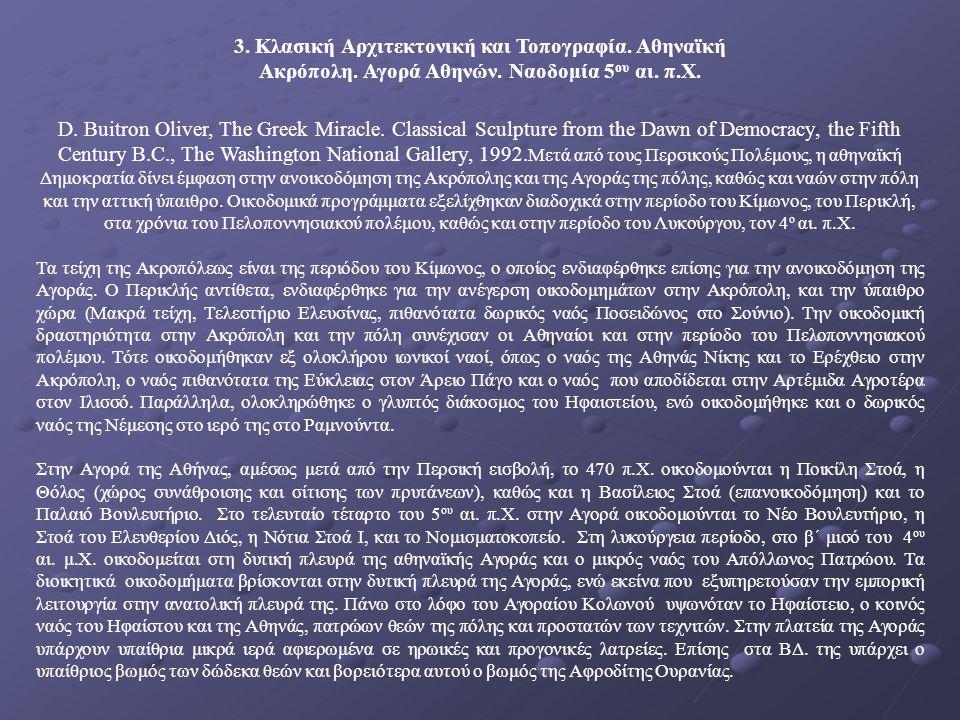 3. Κλασική Αρχιτεκτονική και Τοπογραφία. Αθηναϊκή Ακρόπολη