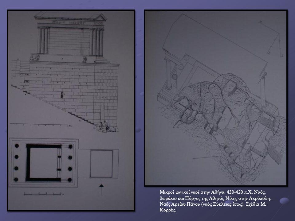 Μικροί ιωνικοί ναοί στην Αθήνα. 430-420 π. Χ