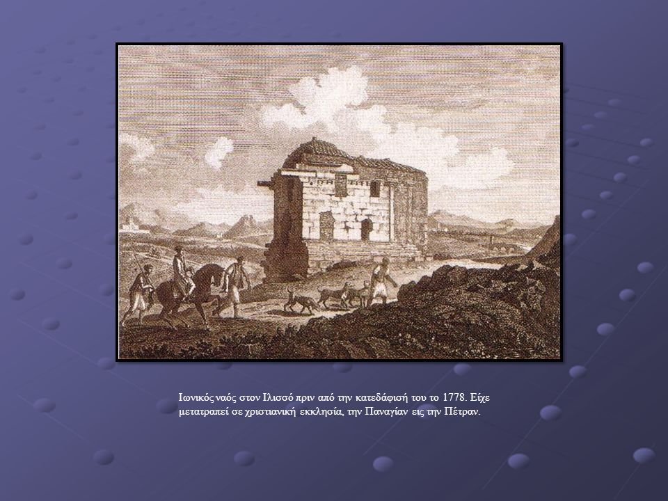 Ιωνικός ναός στον Ιλισσό πριν από την κατεδάφισή του το 1778