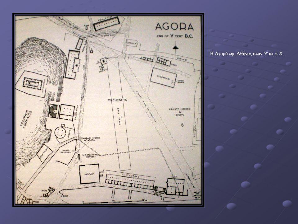 Η Αγορά της Αθήνας στον 5ο αι. π.Χ.
