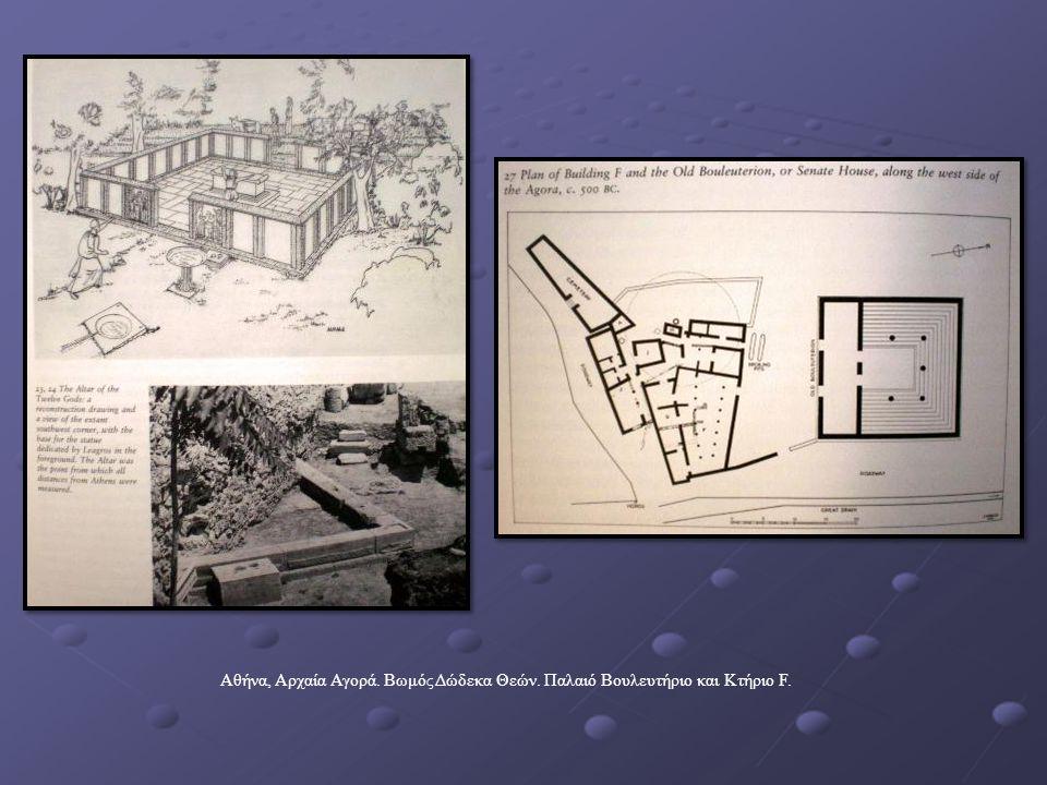 Αθήνα, Αρχαία Αγορά. Βωμός Δώδεκα Θεών. Παλαιό Βουλευτήριο και Κτήριο F.