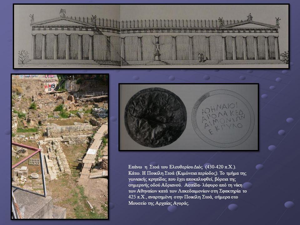 Επάνω η Στοά του Ελευθερίου Διός (430-420 π. Χ. ). Κάτω