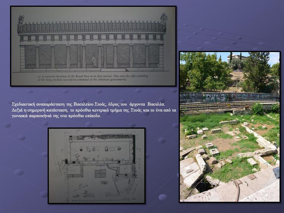 Σχεδιαστική αναπαράσταση της Βασιλείου Στοάς, έδρας του άρχοντα Βασιλέα.
